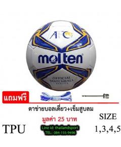 ลูกฟุตบอล Molten รุ่น AFC F5V1000-A (WYB) เบอร์ 5, 4, 3, 1 หนังเย็บ TPU N4 PRO OK