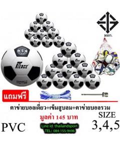 ลูกฟุตบอล เฟียส Fierce รุ่น Classic 20 ลูก (WA) เบอร์ 3, 4, 5 หนังอัด PVC PRO NET OK