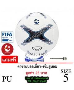 ลูกฟุตบอล แกรนต์ สปอร์ต Grand Sport รุ่น PRIMERO MUNDO (WN) เบอร์ 5 หนัง HB PU
