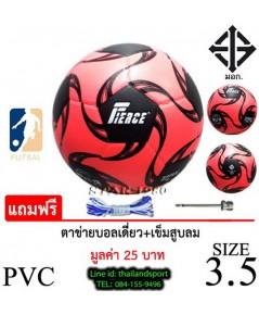 ลูกฟุตซอล เฟียส Fierce รุ่น 2019-2 (P) เบอร์ 3.5 หนังอัด PVC N5 PRO OK