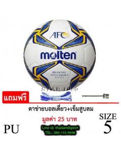ลูกฟุตบอล มอลเทน Molten รุ่น AFC F5V3400-A (WYB) เบอร์ 5 หนังไฮบริด PU PRO OK