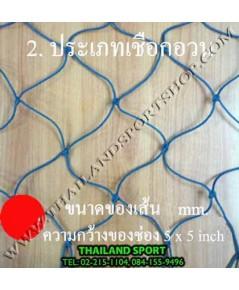สำเร็จรูป แบบที่ 24 เชือกไนล่อน hdpe (สีฟ้า ออกเขียวหัวเป็ด เส้น 3 mm., ช่อง 5x5 นิ้ว, 6x70 m.) ...