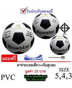 ...ลูกฟุตบอล โบ สตาร์ bow star รุ่น classic (wa) เบอร์ 5, 4, 3 หนังอัด pvc pro net ok...