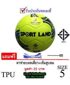 ลูกฟุตบอล สปอร์ต แลนด์ sport land (y) เบอร์ 5 หนังอัด pvc pro net ok...