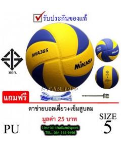 (พิเศษสเปคราชการ) ลูกวอลเลย์บอล มิกาซ่า mikasa รุ่น mva 365 (yb) เบอร์ 5 หนังอัด pu pro net ok...