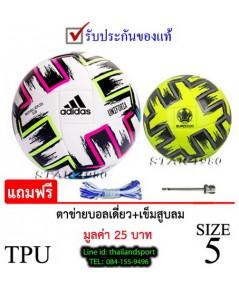 ลูกฟุตบอล อาดิดาส football adidas รุ่น euro 2020 (์w, y) เบอร์ 5 หนังเย็บ tpu n5 pro ok...