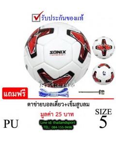 ลูกฟุตบอล แกรนต์ สปอร์ต grand sport รุ่น sonix hybrid (wr) เบอร์ 5 หนังไฮบริด pebbled pu ok...