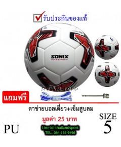 ลูกฟุตบอล แกรนต์ สปอร์ต grand sport รุ่น sonix hybrid (wr) เบอร์ 5 หนังไฮบริด pebbled pu k+