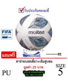ฟุตบอล มอลเทน football molten รุ่น f5a3555-k (wl) เบอร์ 5 หนังอัด pu nk+