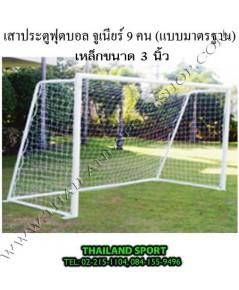 เสาประตู ฟุตบอล 9 คน star1980 รุ่น เหล็ก 4 นิ้ว พร้อมตาข่าย (กว้าง 5.50 m. x สูง 2.20 m.) pro ok