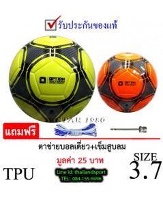 ลูกฟุตซอล ออฟชั่น futsal option รุ่น 001 (y, o) เบอร์ 3.7 หนังอัด tpu k+n