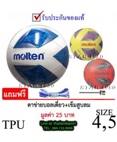ลูกฟุตบอล มอลเทน molten รุ่น f5a1000, f4a1000wl (wl, y, o) เบอร์ 4, 5 หนังเย็บ tpu k+n