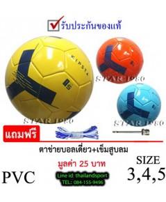 ลูกฟุตบอล คิปสตา football kipsta รุ่น 002 (y, r, l) เบอร์ 3, 4, 5 หนังเย็บ pvc k+n