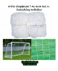 ตาข่ายประตู ฟุตบอล 7 คน chada รุ่น เส้นใหญ่ 2 mm. (กว้าง 4 m. x สูง 2 m.) pro ok