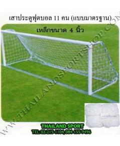 เสาประตู ฟุตบอล 11 คน star รุ่น มาตรฐาน เหล็ก 4 นิ้ว พร้อมตาข่าย (กว้าง 7.32 m. x สูง 2.44 m.)pro ok