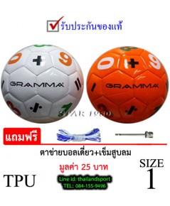 ลูกฟุตบอลเด็ก แกรมมา football gramma รุ่น เด็กน้อย ลายตัวเลข (w, o) เบอร์ 1 หนังอัด tpu k+n