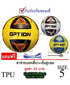 ลูกฟุตบอล ออฟชั่น football option รุ่น armour (y, w, g) เบอร์ 5 หนังเย็บ tpu k+n