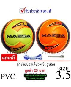 ลูกฟุตซอล มาสซ่า futsal mazsa (y, o) เบอร์ 3.5 หนังอัด pvc k+n