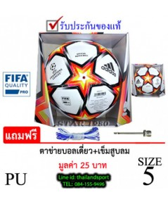 ลูกฟุตบอล อาดิดาส football adidas รุ่น ucl (wo ตัว top) เบอร์ 5 หนังอัด pu k+n