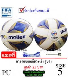 ลูกฟุตบอล มอลเทน football molten รุ่น f5a5000-ac afc cl (wb) เบอร์ 5 หนังอัด pu k+n