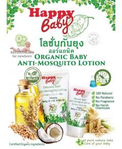 โลชั่นทากันยุงออร์แกนิค Anti Mosquito Lotion สูตรกลิ่นตะไคร้หอมออร์แกนิค Citronella essential Oils