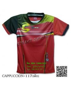 ชื่อสินค้า : CAPPUCCION 117 (เด็ก)