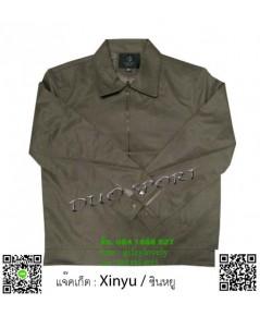 ชื่อสินค้า : แจ๊คเก็ตจีน (Xinyu/ ซินหยู)