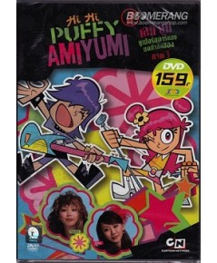 Hi Hi Puffy Amiyumi Season 3 [2disc.] เอมิ ยูมิ ซูเปอร์สตาร์แสบยกกำลังสอง