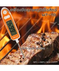 เครื่องวัดอุณหภูมิเนื้อสัตว์ Meat Digital Thermometer รุ่น Elitech WT-10