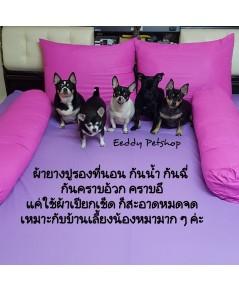 ผ้ายางปูรองที่นอน กันหมาฉี่ กันน้ำ กันคราบเปื้อน กันไรฝุ่น สีม่วง ขนาด5หรือ6ฟุต