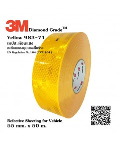 เทปสะท้อนแสงสีเหลือง Yellow 983-71