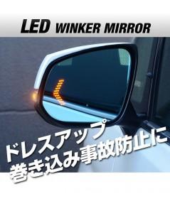Side mirrors winker แผ่นกระจกมองข้างแบบมีไฟเลี้ยวฝังในเนื้อกระจก