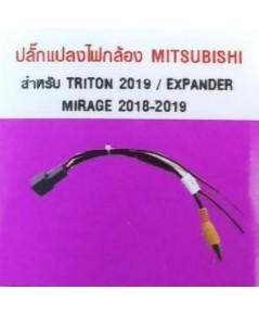 ปลั๊กแปลงไฟกล้อง ใช้กับรถ Mitsubishi Triton 2019 / Expander / Mirage