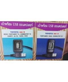 ช่องต่อ USB สำหรับรถ TOYOTA VIGO / VIGO CHAMP