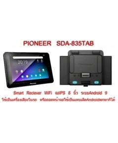Pioneer SDA-835TAB (ใช้ในรถหรือใช้เป็นแทบเล็ต)