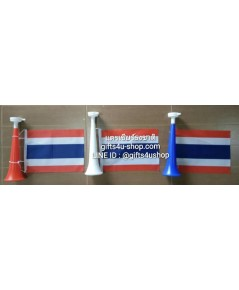 แตรเชียร์ธงชาติ แตรเชียร์ฟุตบอล แตรลม (ธงชาติไทย) (ราคา/1อัน)