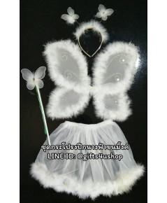 1 ชุด 4 ชิ้น สีขาว ชุดแฟนซีเด็ก ชุดกระโปรงขนมิ้งค์ ปีกนางฟ้า ปีกผีเสื้อ+กระโปรง+ที่คาดผม+คฑา