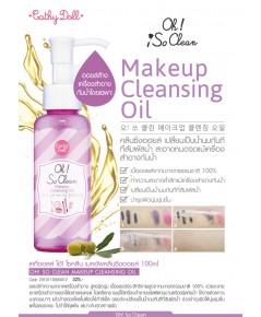 Cathy Doll Oh! So Clean Makeup Cleansing Oil 100ml. ออยล์ทำความสะอาดเครื่องสำอาง สูตรผิวนุ่ม