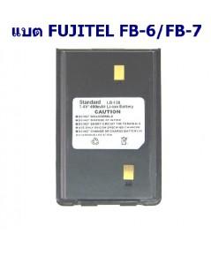 แบตเตอรี่FUJITEL FB-6/FB-7