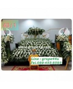 ดอกไม้หน้าหีบแบบสวน2ชั้นโทนสีขาว รหัส43/1