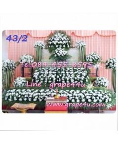 ดอกไม้หน้าหีบศพแบบสวน 2 ชั้น โทนขาวบริสุทธิ์ รหัส43/2