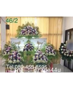 ดอกไม้หน้าหีบศพแบบสวน โทนสีขาวชมพูแดงม่วง46/2