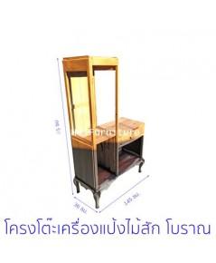 โครงโต๊ะเครื่องแป้งโบราณไม้สัก 85*36*145 ซม.