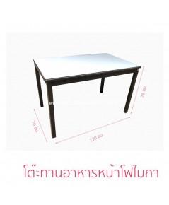 โต๊ะรับประทานอาหารหน้าโฟไมกา 120*76*76 ซม.