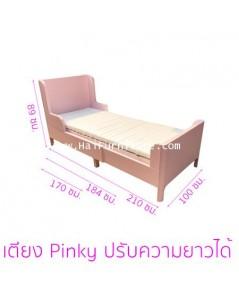 เตียง PINKY ปรับขนาดได้ ปรับได้ 3 ระดับ