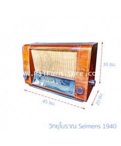 วิทยุโบราณ Siemens ปี 1940