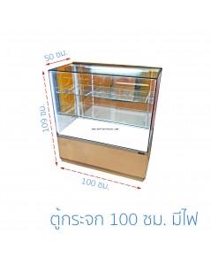 ตู้กระจกแสดงสินค้าพร้อมไฟ 100*50*109 ซม.