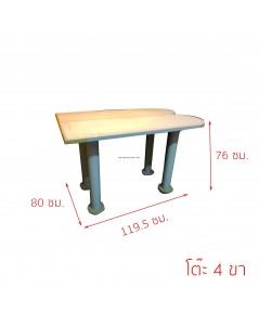 โต๊ะทำงาน 4 ขา ประยุกต์ 119.5*80*76 ซม.