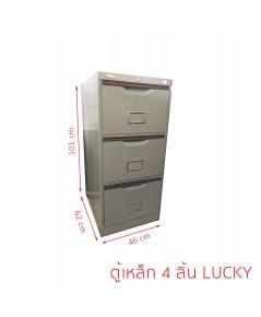 ตู้เก็บเอกสาร 4 ลิ้นชัก LUCKY 46*62*101 cm