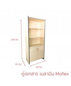 ตู้เก็บเอกสาร MOFLEX 3 ชั้น 2 บาน 84*41*190 ซม.